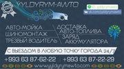 Уважаемые Друзья YYLDYRYM | HYZMAT представляет ! ! !  Скорая помощь н